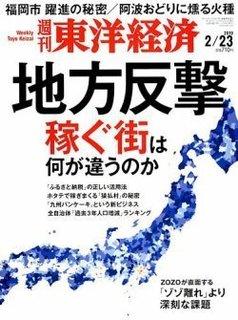 2019-4-toyokeizai.jpg