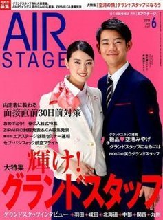 2019-5-3-AIR-STAGE.jpg