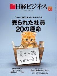 2019-5-3-nikkei-biz.jpg