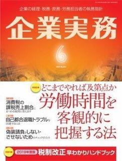 2019-5-4-kgyojitumu.jpg
