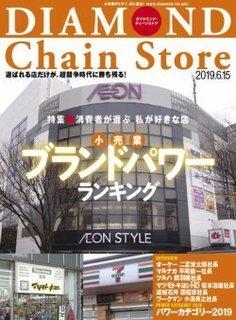 2019-6-2-2-D-chainstore.jpg