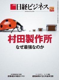 2019-6-2-2-nikkei-biz.jpg