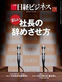 2019-6-4-nikkei-biz.jpg