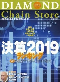2019-6-5-chainstore.jpg