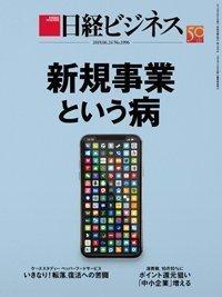 2019-6-5-nikkei-biz.jpg