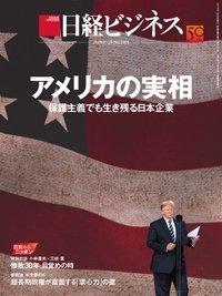 2019-7-5-nikkei-biz.jpg