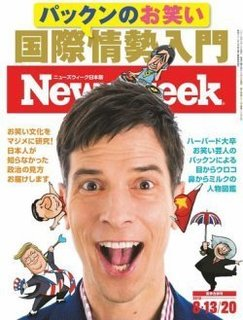 2019-8-2-Newsweek-Japan.jpg