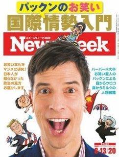 2019-8-2-Newsweek-Japan.jpg