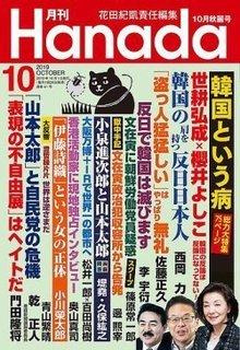 2019-8-5-3-Hanada.jpg