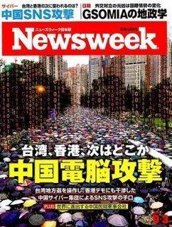 2019-8-5-3-Newsweek.jpg
