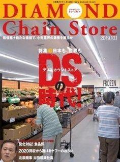2019-9-4-3-chain-store.jpg
