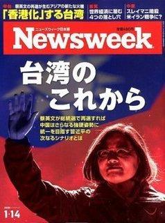 2020-1-3-Newsweek.jpg