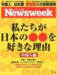 2020-2-2-Newsweek.jpg