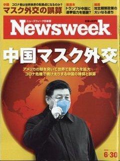 2020-6-4-Newsweek.jpg